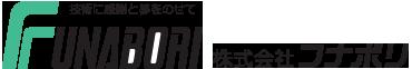 株式会社 フナボリ
