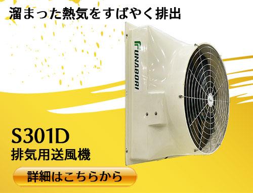 排気用送風機-大型換気扇S301D