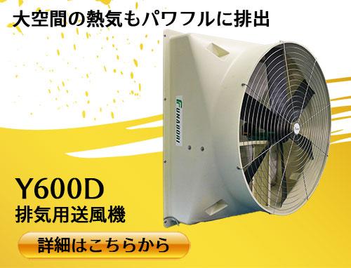 排気用送風機-大型換気扇Y600D