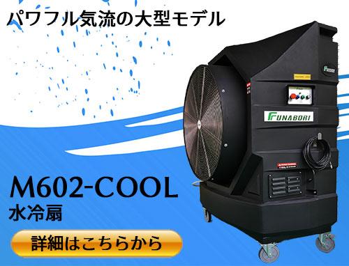 大型水冷扇M602-COOL