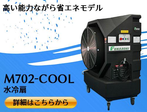 大型水冷扇M702-COOL