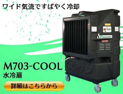 大型水冷扇M703-COOL