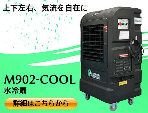 大型水冷扇M902-COOL